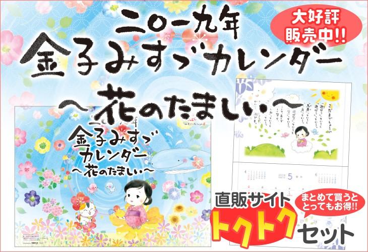 金子みすゞカレンダー2017
