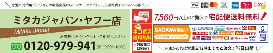 ミタカジャパン・ヤフー店