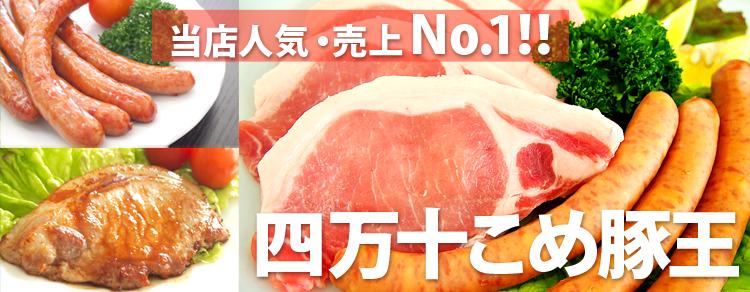 高知県産四万十こめ豚王