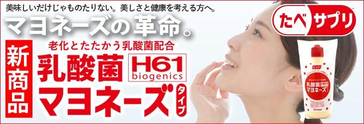 乳酸菌H61マヨネーズタイプ