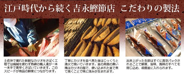 江戸時代から続く吉永鰹節店