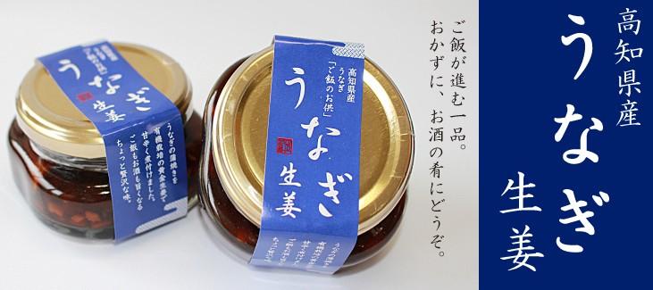 うなぎ生姜