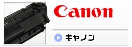 キャノン純正トナー