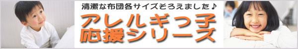 アレルギっ子応援シリーズ