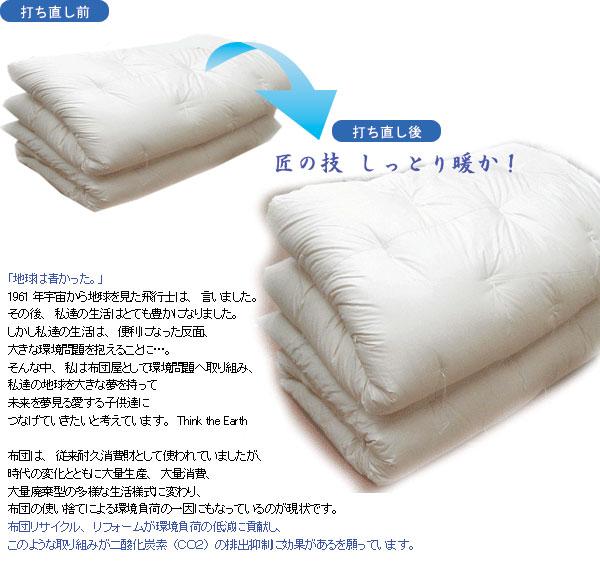 綿布団の打ち直し