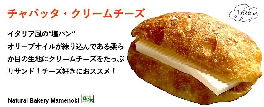 チャバッタチーズ