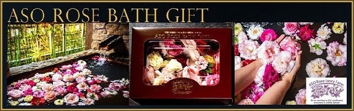 https://shopping.c.yimg.jp/lib/mitinoekiaso/aso-rose-bath-gift-2.jpg