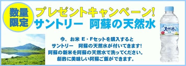 SUNTORY 阿蘇の天然水キャンペーン