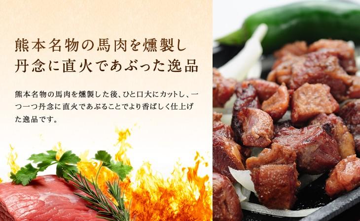 熊本名物の馬肉を燻製し丹念に直火であぶった一品