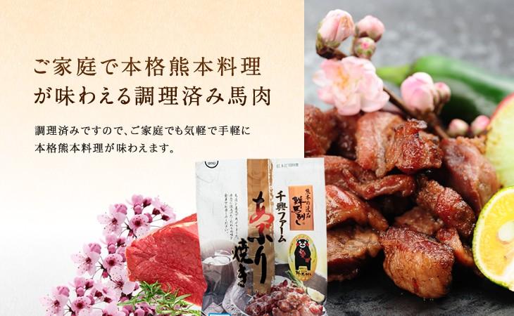 ご家庭で本格熊本料理が味わえる調理済み馬肉