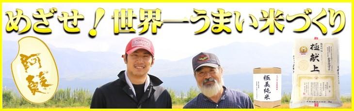 熊本阿蘇・中山親子の世界一米