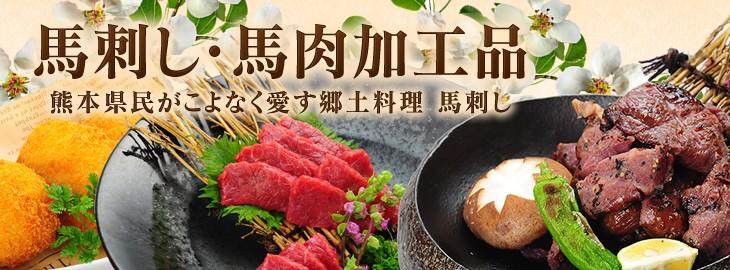熊本の郷土料理 馬刺し