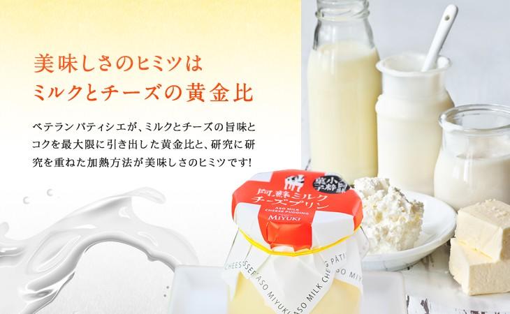 美味しさのヒミツはミルクとチーズの黄金比