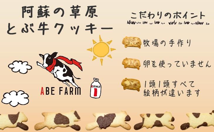 阿部牧場ミルククッキー