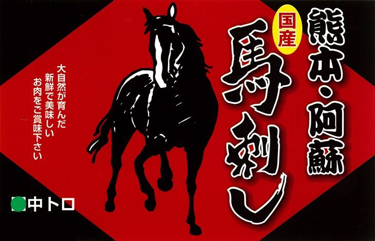 熊本・阿蘇の中トロ馬刺し