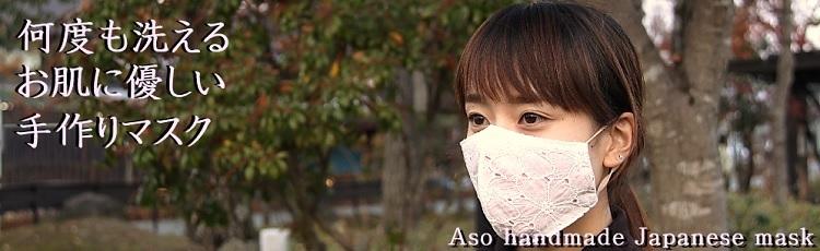 阿蘇のマスク
