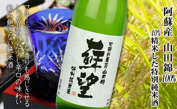 特別純米酒 蘇望