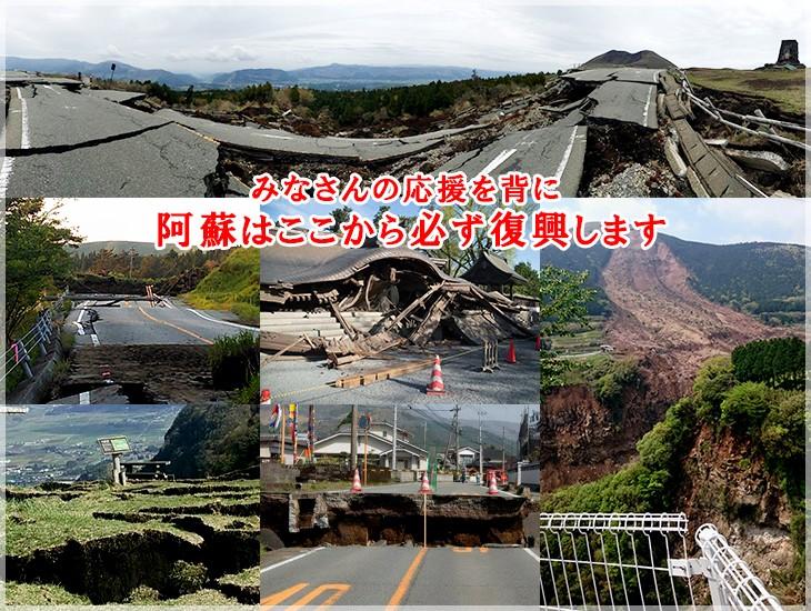 熊本阿蘇復興宣言