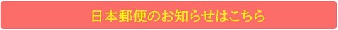 日本郵便お知らせ
