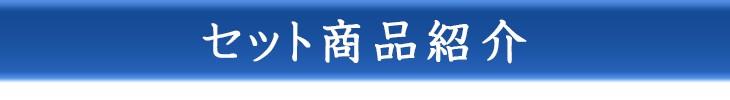セット商品紹介