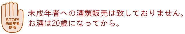 阿蘇の銘酒セット