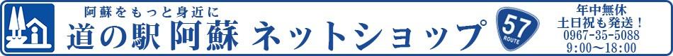 道の駅阿蘇ネットショップ