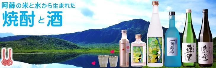 阿蘇の焼酎と酒