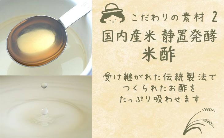 こだわりの素材2 国産静置発酵米酢