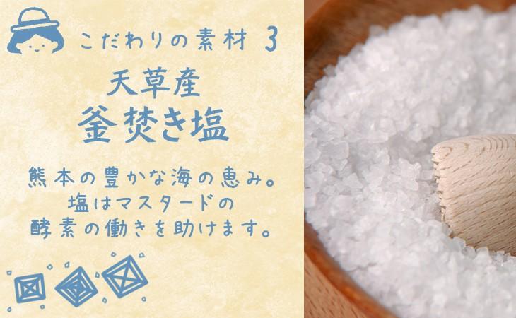 こだわりの素材3 天草産釜焚き塩