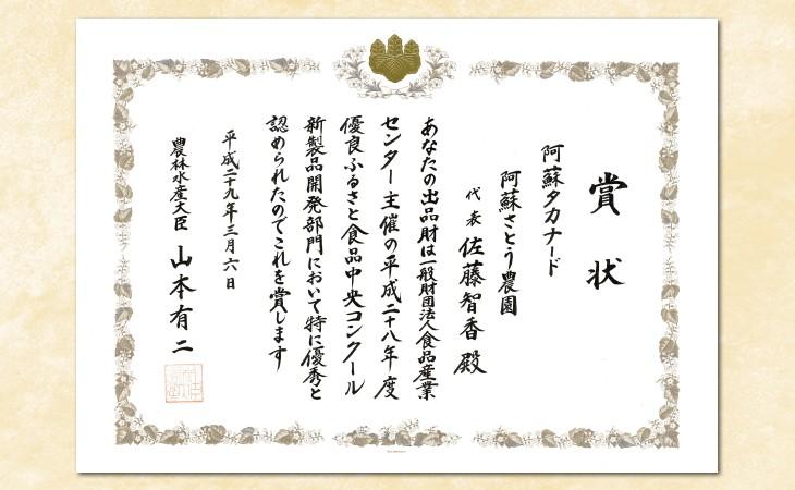 農林水産大臣賞賞状