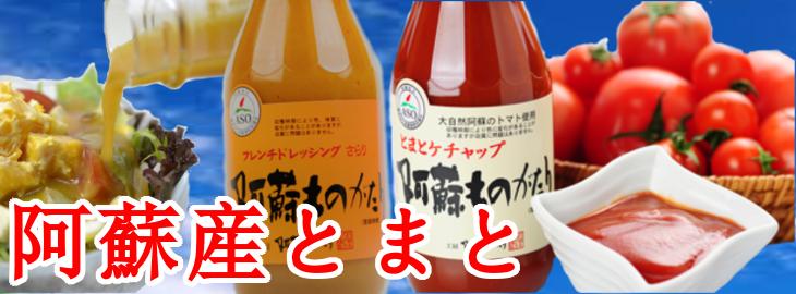 熊本・阿蘇高原トマトバラエティーセット