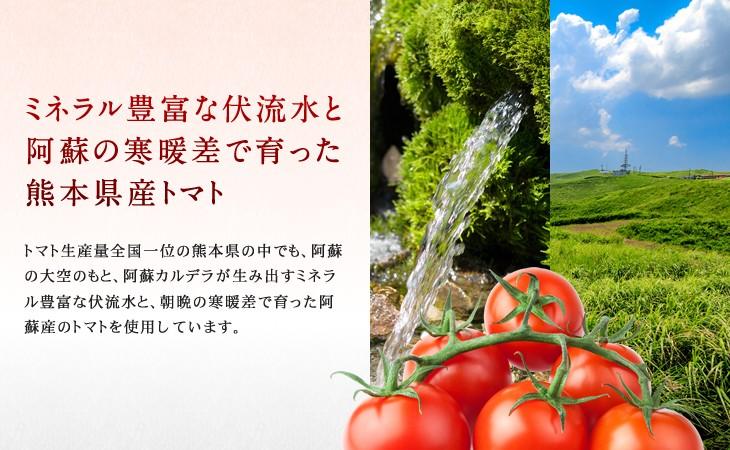 ミネラル豊富な伏流水と阿蘇の寒暖差で育った熊本県産トマト