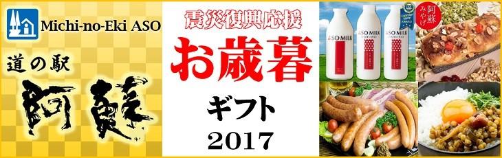 熊本・阿蘇復興応援セット