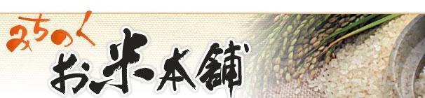 みちのくお米本舗 ヤフー店 ロゴ