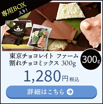 東京チョコレイト ファーム 割れチョコミックス 300g 1,280円 税込