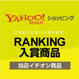 RANKING入賞商品