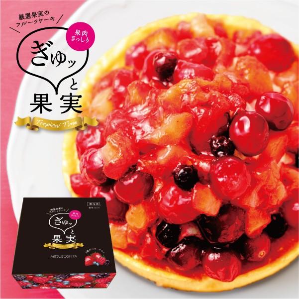 【ぎゅッと果実】4種のベリータルト
