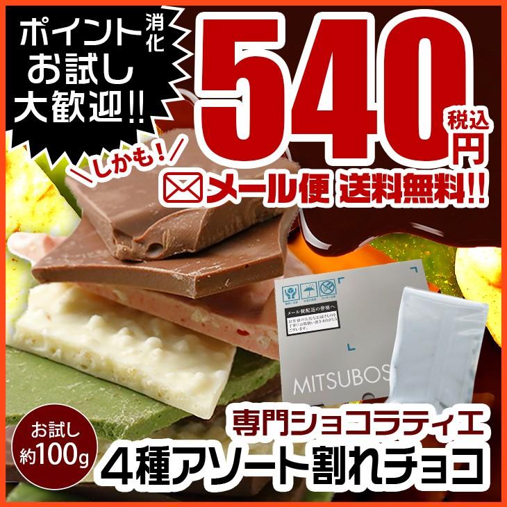 割れチョコミックス 100g メール便送料無料