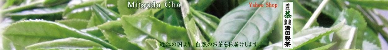 満田製茶 Yahoo Shop