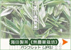 満田製茶無農薬栽培パンフレット