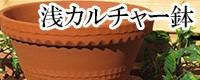浅カルチャー鉢 植木鉢/おしゃれ/可愛い/陶器/大型/ひも柄/人気