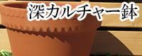 深カルチャー鉢 植木鉢/おしゃれ/可愛い/陶器/大型/ひも柄/人気/白/ピンク/グリーン/ブルー
