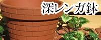 深レンガ鉢 植木鉢/おしゃれ/可愛い/陶器/大型/レンガ柄/人気/白/ピンク/グリーン/ブルー
