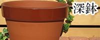 深鉢 植木鉢/おしゃれ/陶器/大型/人気/白/ピンク/グリーン/ブルー
