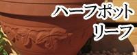 ハーフポット リーフ 植木鉢/おしゃれ/可愛い/陶器/大型/はっぱ柄