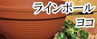 ラインボール 横ライン 植木鉢/おしゃれ/陶器/大型/人気/白/ピンク/グリーン/ブルー