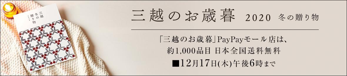 三越 Yahoo!ショッピングストア