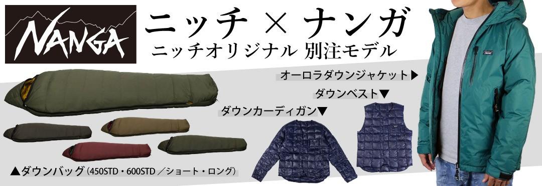 ナンガ×ニッチ オリジナルモデル特集