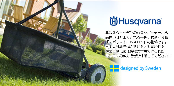 芝刈り機 ノボレット