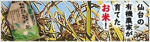 仙台の有機農家が育てたお米!